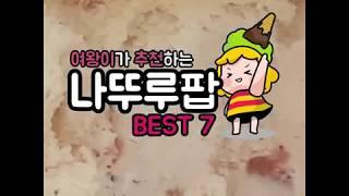 [디너의여왕]여왕이가 추천하는 나뚜루팝 메뉴 BEST7