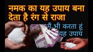 Vastu Shastra नमक का ये उपाय हर किसीको बना देता है करोड़पति आप भी करें नमक का ये उपाय मैंभी करता हूं