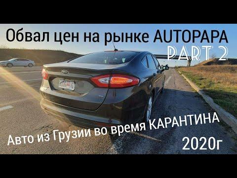 Обвал цен на рынке Автопапа (autopapa).Авто из Грузии во время КАРАНТИНА часть2.