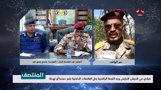 قيادي في الجيش : الرئيس وجه اللجنة الرئاسية بحل الخلافات الداخلية حسما أو تهدئه