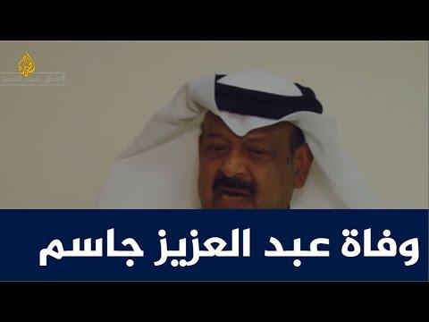 وفاة الفنان القطري عبد العزيز جاسم في بانكوك  - 00:53-2018 / 10 / 15