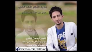 من عفنا ارض الوطن للفنان احمد العلي حزينه