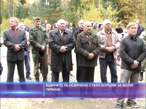 Відкрили та освятили стелу борцям за волю України