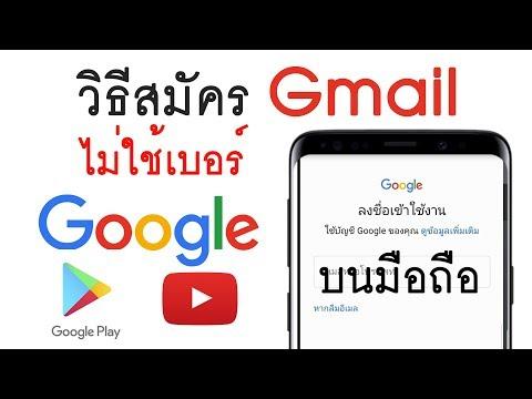 วิธีสมัคร Gmail Google 2020 บนมือถือ ไม่ใช้เบอร์มือถือ