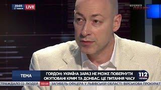 Гордон о том, что заставит Россию вернуть Крым