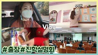 Vlog 상담교사 브이로그! 친구사랑 상품증정,출장,교…