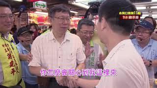 【台灣啟示錄 預告】國民學姐來了 人氣直逼柯P
