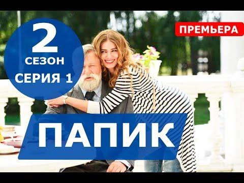 ПАПИК 2 СЕЗОН 1 СЕРИЯ (17 серия) Папiк. АНОНС И ДАТА ВЫХОДА