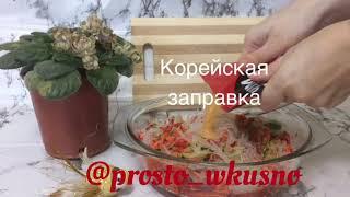 #рецепты #салат #вкусно #фунчоза ****ОВОЩНОЙ САЛАТ С ФУНЧОЗОЙ****
