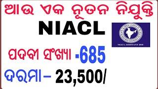 NIACL Recruitment 2018 I Latest jobs in Odisha I Odisha Govt Jobs I By Banking with Rajat