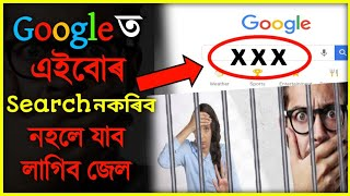 Google t eibur Search nkribo - Part 1 | 5 things You Should never Search on Google ● Janu Ahok