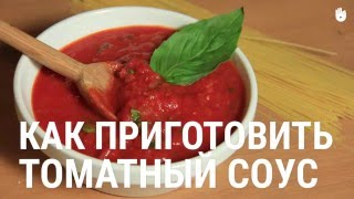 Как приготовить томатный соус