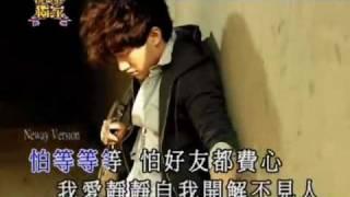 李治廷 - 獨行俠MV [Neway試睇版]