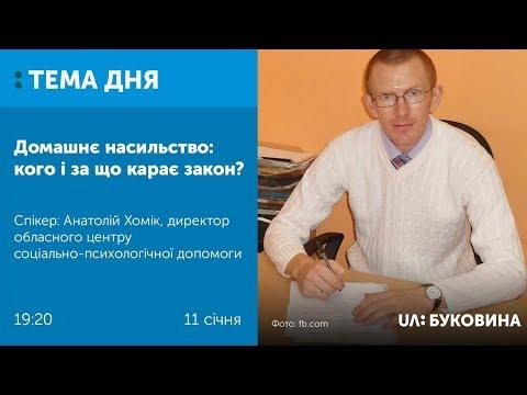 UA: БУКОВИНА: ТЕМА ДНЯ. Буковина. Домашнє насильство: кого і за що карає закон?