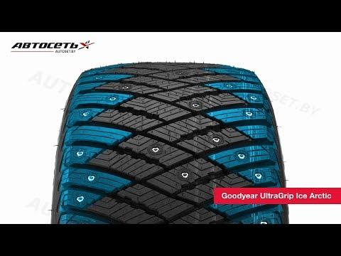 Обзор зимней шины Goodyear UltraGrip Ice Arctic ● Автосеть ●