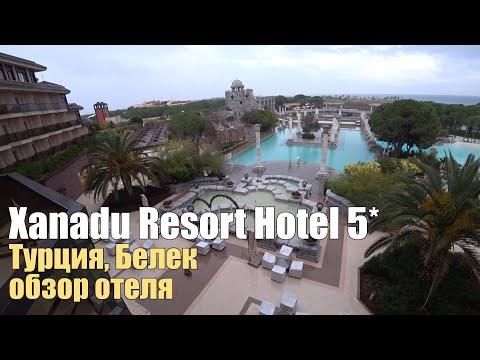 Xanadu Resort Hotel 5*, Турция, Белек. Обзор отеля