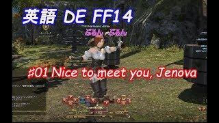 英語 DE FF14 #01 Nice to meet you, Jenova