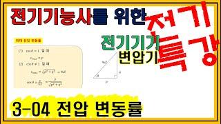 3-04 전기기능사 필기 (변압기) 전압 변동률