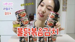 #내돈내산 #불닭볶음김치 리얼 후기! (삼양 신메뉴/삼…