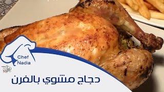 دجاج مشوي بالفرن بتتبيلة مميزة الشيف نادية | poulet roti au four