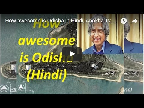 How awesome is Odisha in  Hindi, Anokha Tv, उड़ीसा से जूरी हुई कुछ मजेदार बाते