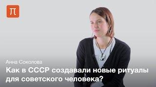 Новые ритуалы в коммунистическом обществе - Анна Соколова