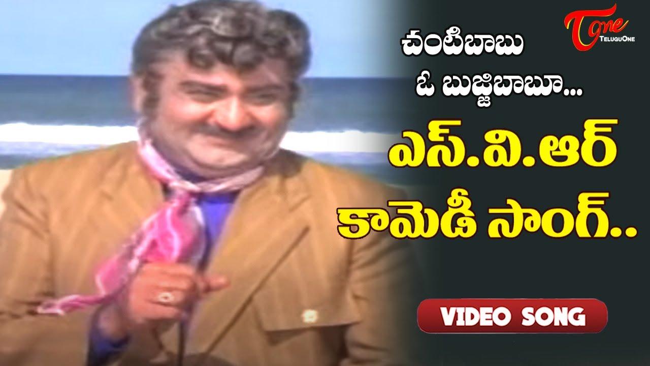 SVR's Nice Comedy Song   Andaru Dongale Telugu Movie    Old Telugu Songs