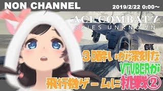 [LIVE] 【ACECOMBAT7】3D酔いが深刻なVtuberが飛行機ゲームに挑戦②【ゲーム実況】
