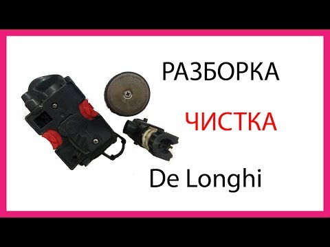 Разборка и чистка варочного блока кофемашины Delonghi ESAM, AEG Electrolux. COFFEE-SERVICE.