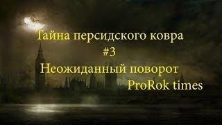 Шерлок Холмс. Тайна персидского ковра. #3 Неожиданный поворот