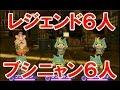 妖怪ウォッチ2 真打 フレンドバトル!レジェンド6人 VS ブシニャン6人で対決!