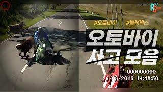 [로드스토리] 오토바이 사고모음 005