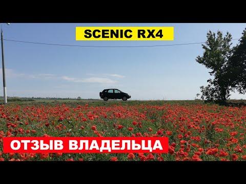 RENAULT SCENIC RX4 - восемь лет с полноприводным французским компактвеном