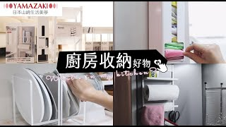 廚房收納/日本山崎生活美學-居家收納質感好物!Yamazaki / KITCHEN TOUR【艾比的小日常】