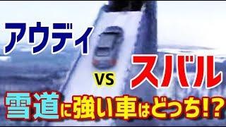 【雪道AWD対決】アウディVSスバル 雪道に強い車はどっち!?雪道運転に強い理由とは?!【海外の反応】【日本人も知らない真のニッポン】