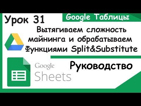 Функции Split и Substitute.Обрабатываем сложность майнинга.Гугл таблицы.Google Sheets 31 Урок.