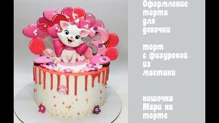 Оформление торта с фигкуркой Фигурка кошечки Мари на торте Торт для девочки Танинторт