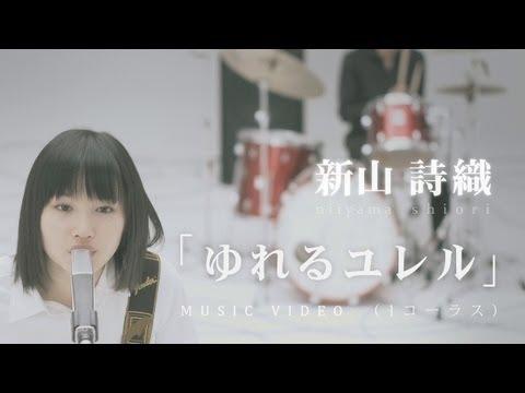 新山詩織、2013年4月17日リリースのメジャーデビューシングル「ゆれるユレル」のMUSIC VIDEO1コーラス分。 新山詩織 official website http://niiyama-shiori.com.