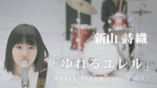 新山詩織「ゆれるユレル」MV(1コーラス)