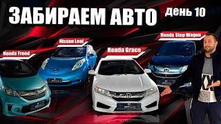 Поступление Авто Из Японии - Honda Grace, Freed, Step, Leaf и т.д.