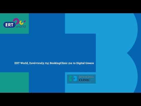 ERT World, Συνέντευξη της BookingClinic για το Digital Greece