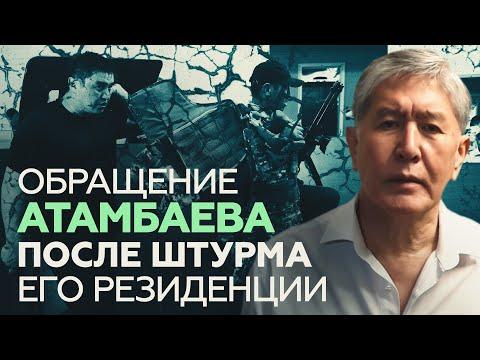 Видеообращение бывшего президента Киргизии после штурма его резиденции