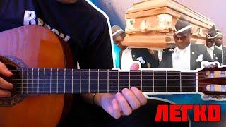 Как играть на гитаре МЕМ ТАНЕЦ С ГРОБОМ / COFFIN DANCE / Разбор на гитаре + ТАБЫ