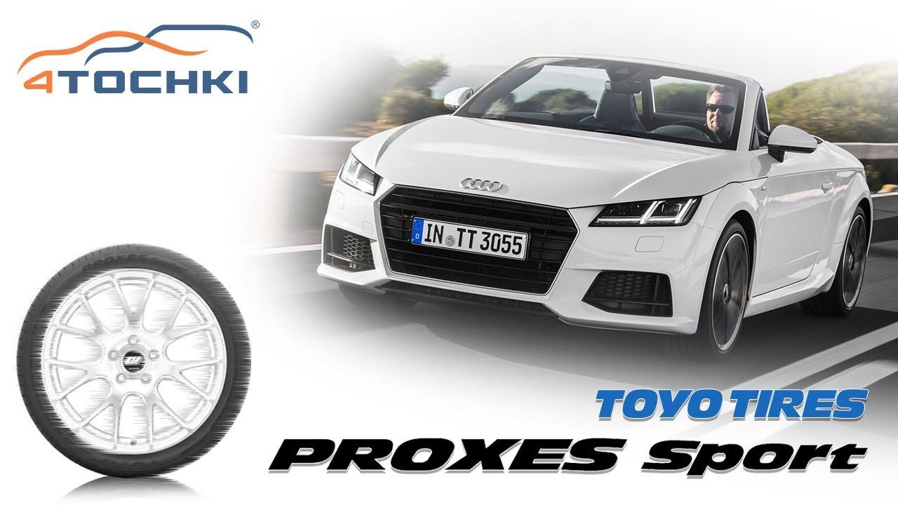 Летняя шина Toyo Proxes Sport - новинка 2017 года на 4 точки. Шины и диски 4точки - Wheels & Tyres