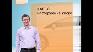 видео Возврат ОСАГО и КАСКО при продаже автомобиля