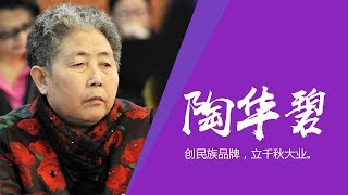 《我们的70年》 陶华碧:创民族品牌 立千秋大业   CCTV
