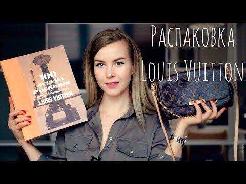 РАСПАКОВКА ПОКУПОК Louis Vuitton / Зачем я трачу деньги на люкс