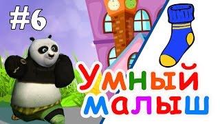 Умный малыш #6. Развивающий мультфильм для малышей / Smart baby #6. Наше_всё!