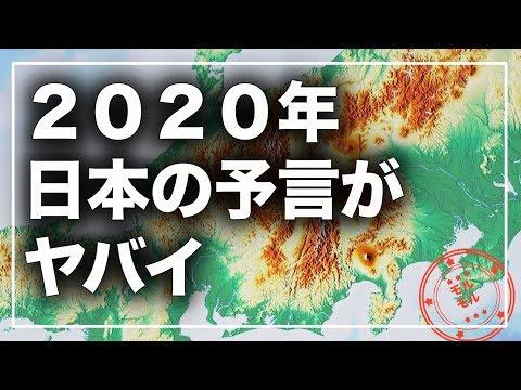 ノストラダムスより怖い?未来人の予言 2020年未来の日本地図がヤバい (Việt Sub)