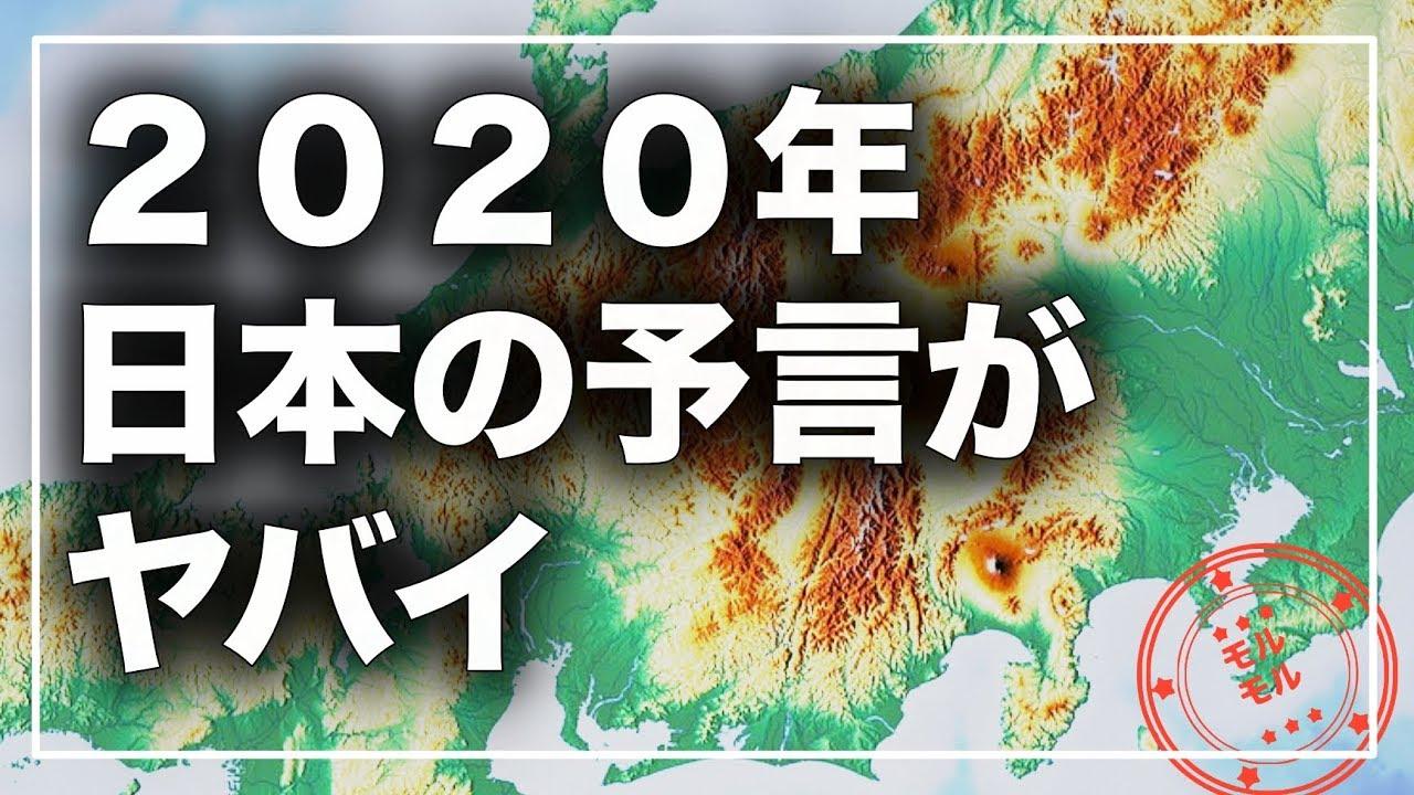 【衝撃】ノストラダムスより怖い?未來人の予言 2020年未來の ...